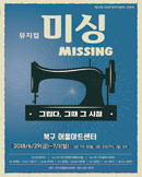 [대구] 제12회 DIMF 창작지원작 뮤지컬 [미싱(Missing