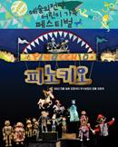 〈피노키오〉_예술의전당 어린이가족 페스티벌
