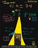연극 <리처드 3세 와 김용광 33세>