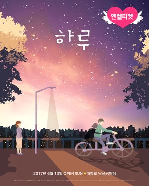 감성멜로연극 [하루] - 낙산씨어터