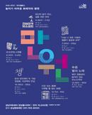 신인류의 백분토론 - 2018 시리즈 연극만원(滿員) -