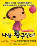 [목동 코바코홀] 어린이 가족뮤지컬 [나랑친구할래?]