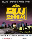 [리얼타임 코믹연극] 택시안에서-부산