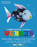 싱어롱 콘서트 뮤지컬 'Live Show' 〈무지개 물고기