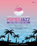 2018 POP 빙수 JAZZ - Ku il oh Trio