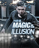 [부산] 이은결 〈MAGIC & ILLUSION〉