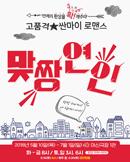 [대전] 2018 고품격 싼마이로맨스 연극 [맞짱연인]