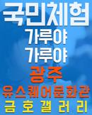 2018 이영란의 밀가루체험놀이 가루야가루야 - 광주