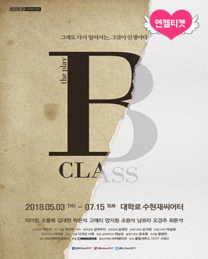 연극 B Class (B클래스)