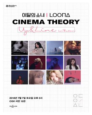 이달의 소녀 LOOΠΔ CINEMA THEORY - [Up & Line] in BUSAN