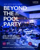 [부산] 2018 롯데호텔부산 Beyond the pool party