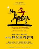 [광주] 뮤지컬 맨오브라만차