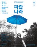 연극 〈파란나라〉-대전