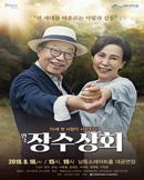 [인천] 연극 [장수상회]