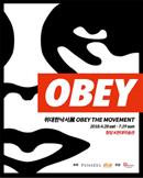 [강남/전시회] 위대한낙서展 : OBEY THE MOVEMENT