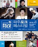 2018 파주포크 페스티벌 [PAJU FOLK FESTIVAL]