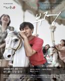제2회 극장동국 연출가전 - 부정(denial)
