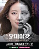 [대전] 2018 웃기는 좀비연극 [오마이갓]