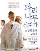 2018 파리나무십자가 소년합창단 크리스마스 콘서트(1