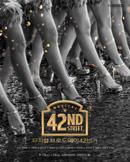 [부산] 뮤지컬 〈브로드웨이 42번가〉