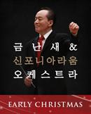 2018 금난새&신포니아 라움 오케스트라 [송년음악회]