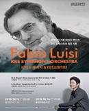 파비오 루이지 초청 KBS교향악단 특별연주회
