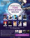 [부산] 7080 추억의 음악여행