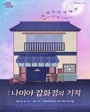 연극 <나미야 잡화점의 기적>