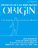 오리진(Origin)