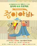 [성남] 페이퍼 아트 뮤지컬[종이아빠]