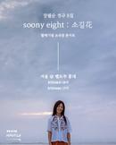 [서울] 장필순 8집: 소길花 발매기념 소극장 콘서트