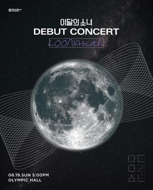 이달의 소녀 LOOΠΔ Debut concert [LOOΠΔbirth]