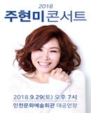 [인천] 2018 주현미 콘서트
