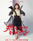 시트콤 뮤지컬 키스앤메이크업