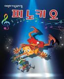 [명작극장] 어린이 뮤지컬 [피노키오]