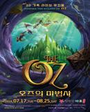 [예림당아트홀] 3D 가족뮤지컬 [THE OZ 오즈의 마법사