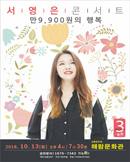 [강릉] 시즌3 2018~19 [만9,900원의 행복] 서영은 OST