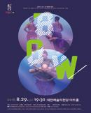 2018 문화가 있는 날Ⅲ 전미숙무용단 〈BOW〉