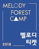 2018 멜로디 포레스트 캠프(Melody Forest Camp)