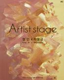 [김해] Artist Stage #3 정인 X 하동균 콘서트