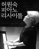2018 허원숙 피아노 리사이틀