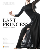LAST PRINCESS - 수원