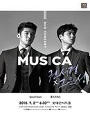 권서경 X 고은성 듀오 콘서트 : MUSICA