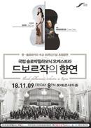 국립 슬로박 필하모닉 오케스트라 내한공연