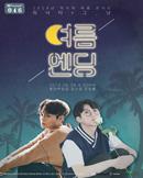 [일산] 최낙타X그_냥의 [여름엔딩]