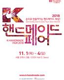 2018 K-핸드메이드페어