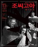 중국가극무극원 〈조씨고아〉