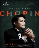 피아니스트 조재혁의 CHOPIN