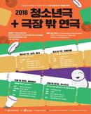 [인천] 인천시립극단 청소년 극+극장 밖 연극 [청소
