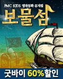 2018 PMCKIDS 명작동화 뮤지컬 <보물섬>